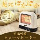 【送料無料】 日本製 速暖 ヒーター 足元 遠赤外線 オフィ...