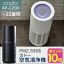 ★ポイント10倍★【■送料無料】 空気清浄器 cado カド...