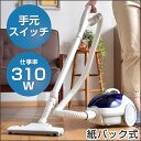【送料無料】手元スイッチ 紙パック式 掃除機 強力吸引 紙パ...