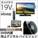 【送料無料】 DVD内蔵テレビ 19V型 LED液晶 外付け...