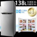 【全国送料無料】 冷蔵庫 冷凍庫 138L 小型 2ドア 一人暮らし 両扉付け替え可能 小型