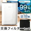 空気清浄機 + 交換用フィルター【送料無料】 PM2.5 対...