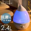 【送料無料】抗菌カートリッジ付 超音波加湿器 アロマ LED...