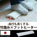 【送料無料】国産 フットヒーター 足温器 足裏つぼ押し 冷え...