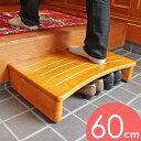 【送料無料】 玄関 踏み台 幅 60cm 天然木 木製 子供 キッズ 玄関台 60 介護 玄関ステップ ステップ 玄関踏み台 階段 スロープ 北欧 シンプル