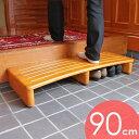 【送料無料】 玄関 踏み台 幅 90cm 天然木 木製 子供 キッズ 玄関台 90 介護 玄関ステップ ステップ 玄関踏み台 階段 スロープ 北欧 シンプル