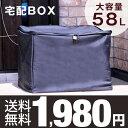 【送料無料】 宅配ボックス 家庭用 58L 折りたたみ ワイヤーロックセット 鍵付き 郵便 個人 保