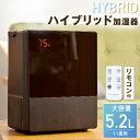 【送料無料】大容量 5.2L ハイブリッド加湿器 湿度コントロール ハイブリッド式 超音波 加熱式 ...