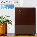 【送料無料】 湿度コントロール ハイブリッド式 超音波 加熱式 加湿器 5.2L 静音 加湿器 ハイ...
