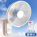 【送料無料】 壁掛け扇風機 おしゃれ リモコン式 タイマー ...