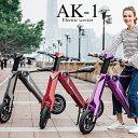 【送料無料】折りたたみ電動バイク AK-1 公道走行 家庭用 スクーター インスタ映え バイク ナンバー 通勤 グッズ 便利