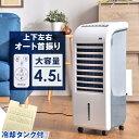 【送料無料】 冷風扇 冷風機 上下左右自動ルーバー リモコン...