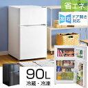 【送料無料】 冷蔵庫 冷凍庫 90L 小型 2ドア 一人暮らし 左右開き 省エネ 小型冷凍庫 小型冷...