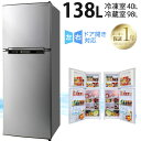 【送料無料】 冷蔵庫 冷凍庫 138L 小型 2ドア 一人暮...