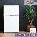 【送料無料】 冷蔵庫 冷凍庫 90L 小型 2ドア 一人暮らし 左右開き 省エネ 小型冷凍庫 小型冷蔵庫 ミニ冷凍庫 ミニ冷蔵庫 冷蔵室 冷凍室 小さい コンパクト 新生活 ホワイト ブラック 二人暮らし 黒 白