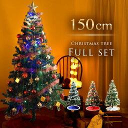 【送料無料】 <strong>クリスマスツリー</strong>セット 150cm <strong>クリスマスツリー</strong> 150cm オーナメントセット <strong>クリスマスツリー</strong>150cm 北欧 オーナメント 北欧<strong>クリスマスツリー</strong> <strong>クリスマスツリー</strong> オーナメント付き<strong>クリスマスツリー</strong> LED イルミネーション 飾り 電飾