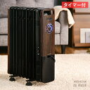 【送料無料】 オイルヒーター タイマー付き 8畳 メーカー1...