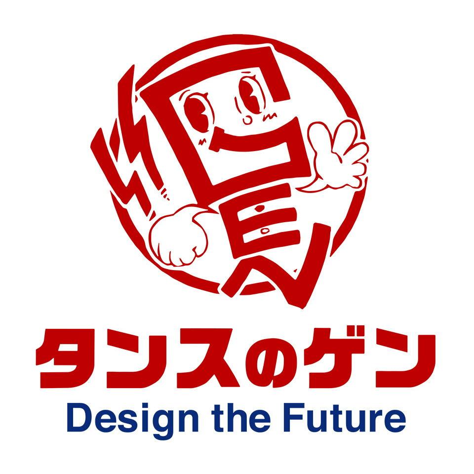 タンスのゲン Design the Future