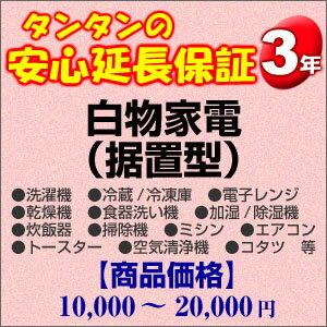 その他 3年間延長保証 白物家電(据置型) 10000〜20000円 H3-WS-139542