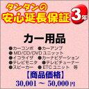 【送料無料】3年間延長保証 カー用品 30001〜50000円 (H3CA139745)