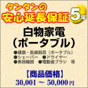 その他 5年間延長保証 白物家電(ポータブル) 30001〜50000円 H5-WP-159645