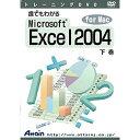 【カード決済OK】アテイン トレーニングDVD 誰でもわかる Microsoft Excel 2004 for Mac 下巻 ATTE-380