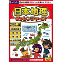 がくげい 日本地理チャレンジャーズ GMCD-008F