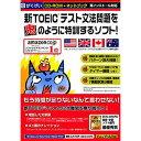 【カード決済OK】がくげい 新TOEICテスト文法問題を鬼のように特訓するソフト! ネットブック対応版 GMCD-065E
