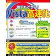 【カード決済OK】アイアールティー 激安革命シリーズ 誰でもできる!Vista高速化 IRT0286