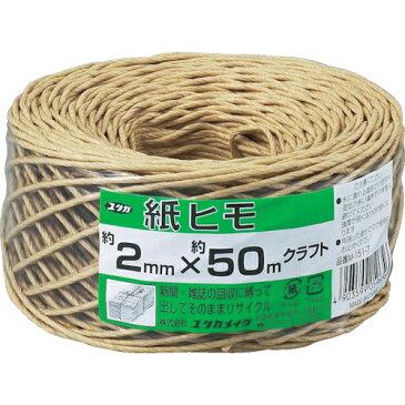 ユタカメイク ユタカ 荷造り紐 紙ヒモ #10(約2mm)×約50m クラフト M-151-7