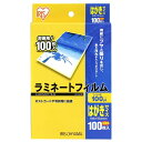 アイリスオーヤマ ラミネートフィルム100ミクロン(はがきサイズ) LZ-HA100