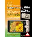 消耗品, 各種零件 - エツミ プロ用ガードフィルム ソニー WX50 対応 E-7130