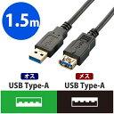 エレコム USB3.0ケーブル/A-A延長タイプ/スタンダード/1.5m/ブラック USB3-E15BK