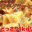 【カード決済OK】天然生活 濃蜜☆安納芋の蜜芋グラッセどっさり1kg TNS-1292