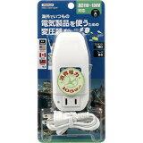【カード決済OK】YZ 海外旅行用変圧器130V105W コード付き HTDC130V105W