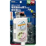 【カード決済OK】YZ 海外旅行用変圧器130V240V1500W HTD130240V1500W