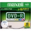 【カード決済OK】マクセル DVD(パソコン) DR47WPDS1P20SA【納期目安:約10営業日】