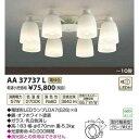 コイズミ LEDシャンデリア(〜10畳) AA37737L