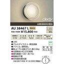 樂天商城 - 【カード決済OK】コイズミ LED防雨型ブラケット AU38467L