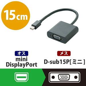 エレコム miniDisplayPort変換アダプタ/forAPPLE/VGA/ブラック AD-MDPVGABK