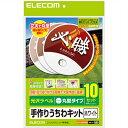 【カード決済OK】エレコム 手作りうちわキット(丸型・ホワイト) EJP-UWCWHZ
