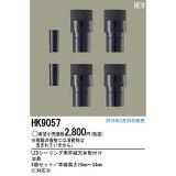 【カード決済OK】パナソニック 他照明器具付属品 HK9057