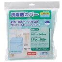 【カード決済OK】オーム電機 二槽式洗濯機カバー ブルー KAJ-SY021A