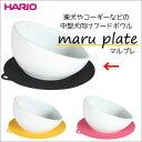 【カード決済OK】ハリオ HARIO(ハリオ) maruプレ PTS-MA-B ブラック ha075-BK
