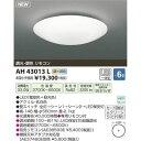 コイズミ LEDシーリング(〜6畳) AH43013L