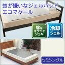 【代引手数料無料】その他 エコでクール 蚊がキライなジェルパッド 約90×140cm セミシングル Lid224