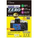 エツミ ニコン Df専用 液晶保護フィルム E-7325