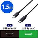 エレコム USB2.0ケーブル/C-miniBタイプ/認証品/3A出力/1.5m/ブラック U2C-CM15NBK
