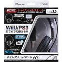 アンサー PS3/Wii U用「ステレオヘッドセットHG」(ブラック) 3m PS4対応 ANS-H042BK