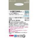 パナソニック ダウンライト LGB73300LE1